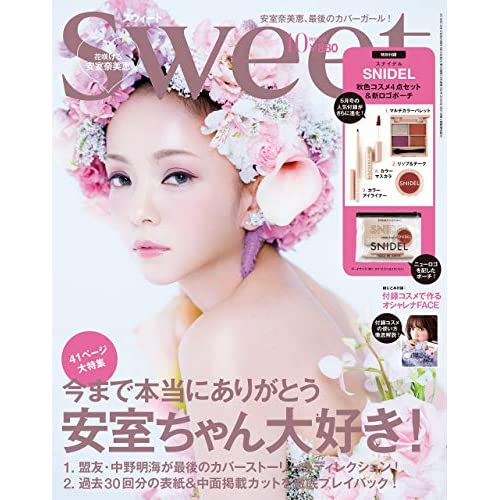Sweet 2018年10月号 画像