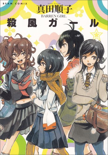 殺風ガール (ビームコミックス)