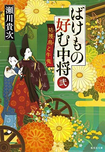 ばけもの好む中将 弐 姑獲鳥と牛鬼 (集英社文庫)