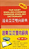 img - for Far East English-Chinese and Chinese-English Dictionary (English and Chinese Edition) book / textbook / text book