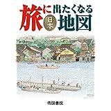 旅に出たくなる地図 日本 (旅に出たくなるシリーズ1)