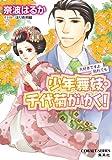 少年舞妓・千代菊がゆく! 大好きですよ、別れても (コバルト文庫)