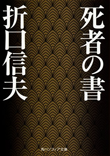 死者の書 (角川ソフィア文庫)