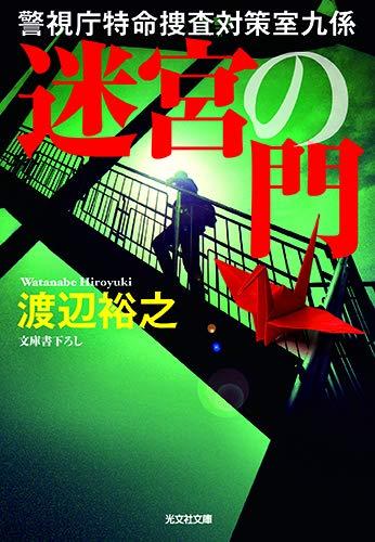 迷宮の門: 警視庁特命捜査対策室九係 (光文社文庫)