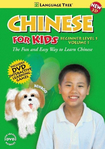 Chinese for Kids:  Learn Chinese Beginning Level 1 Volume 1 (Learn Chinese Dvd)