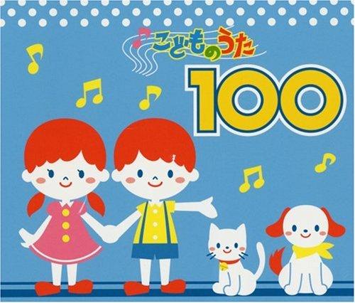 Max 49% In stock OFF Kodomo No Uta 100