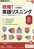 NHKラジオ 攻略! 英語リスニング 2016年9月号 [雑誌] (NHKテキスト)