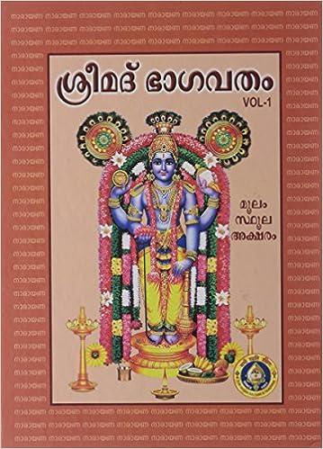 Ramayana Parayanam Malayalam Pdf