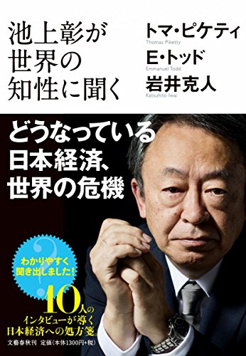 池上彰が世界の知性に聞く どうなっている日本経済、世界の危機