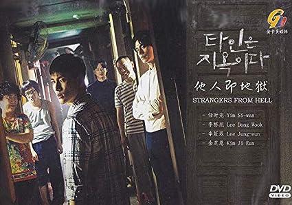 Amazon Com Strangers From Hell Korean Tv Series English Sub