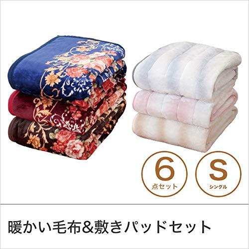 寝具セット 6点セット シングルサイズ ニューマイヤー毛布 ミンクタッチ ボア敷パッド B07JMC3FSD