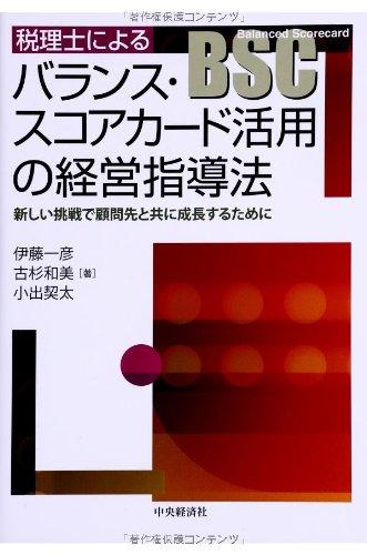 Read Online Zeirishi ni yoru baransu sukoakādo katsuyō no keiei shidōhō : atarashii chōsen de komonsaki to tomo ni seichō suru tame ni pdf