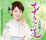 Suzuran No Michi
