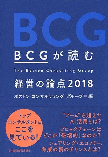 BCGが読む 経営の論点2018