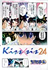 Kiss×sis 第24巻