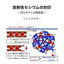 Final storage of radioactive cesium: Rediscovery of pollucite (Japanese Edition)