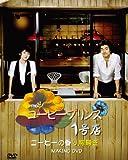 [DVD]コン・ユ-コーヒープリンス1号店MAKING DVD