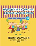 High-Efficiency Overseas Chinese Learning Series, Word Study Series, 3A, Guijuan Tian, 1482391341