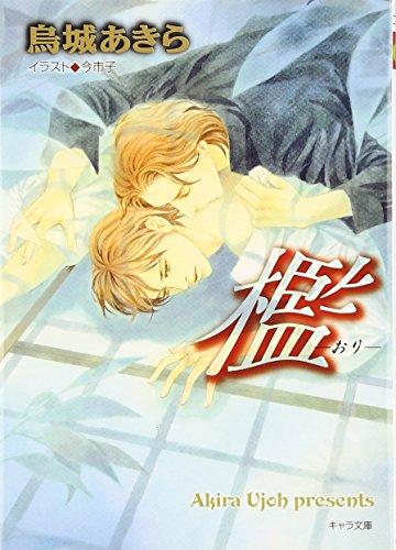 檻-おり- (キャラ文庫)