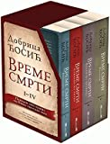 img - for Vreme smrti - Komplet book / textbook / text book