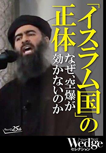 「イスラム国」の正体 なぜ、空爆が効かないのか Wedgeセレクション