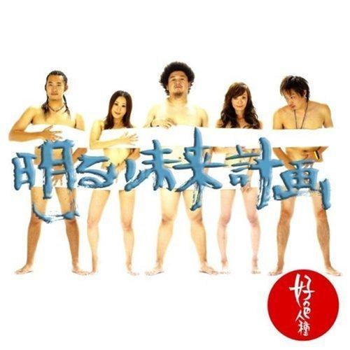 Akarui Mirai Keikaku by Kosyoku Jinshu (2006-10-25?