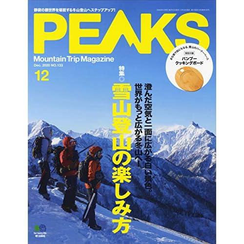 PEAKS 2020年12月号 画像