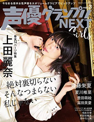 声優グランプリ NEXT Girls Vol.3 画像 B