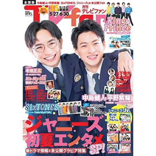 TVfan 2020年7月号 表紙画像