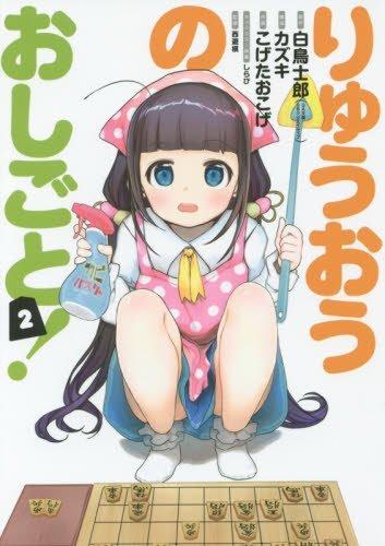 りゅうおうのおしごと!(2) (ヤングガンガンコミックス)