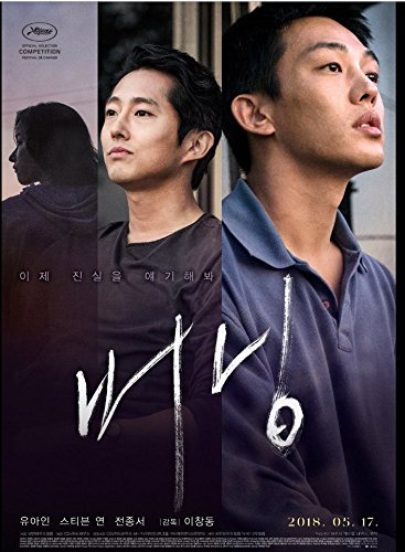 Burning CANNES 2018 Korean Mini Movie Posters Movie Flyers (A4 Size) Cannes Lee Chang Dong DirectorSteven Yeun ()