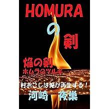 homura no turugi: muraokosi no ran (fictionshousetu) (Japanese Edition)