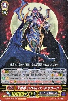 G-FC01/040 [RR] : 大魔神 ソウルレス・デマゴーグ