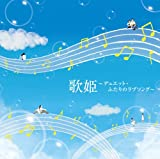 V.A. - Utahime Duet Futari No Lovesong [Japan CD] MHCL-1940