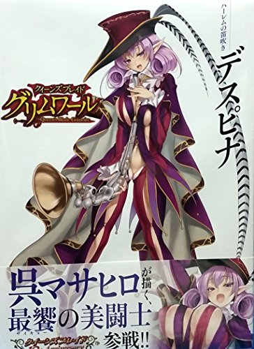 Queen's Blade Grimoire : Pied Piper of Harlem Despina クイーンズブレイド グリムワール ハーレムの笛吹き デスピナ Visual Combat Book (Battle Visual Book Lost Worlds) [JAPANESE EDITION] 51Wfyn0nfTL