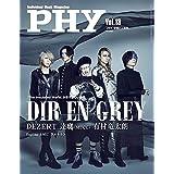 PHY 2018年Vol.13 小さい表紙画像