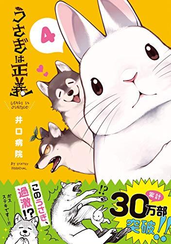 うさぎは正義 4 (リラクトコミックス Hugピクシブシリーズ)