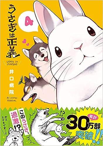 うさぎは正義 4 (リラクトコミックス Hugピクシブシリーズ) コミックス