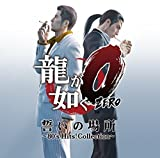YAKUZA 0CHIKAI NO BASYO 80S HITS! COLLECTION(ltd.) by Ryuu Ga Gotoku (2015-03-04)