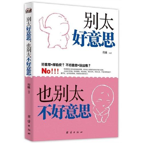 Read Online Don't be too not bashful, don't also too ashamed (Chinese edidion) Pinyin: bie tai hao yi si , ye bie tai bu hao yi si PDF
