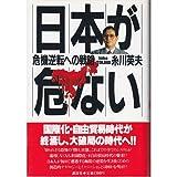 「日本が危ない―危機逆転への戦略」糸川 英夫