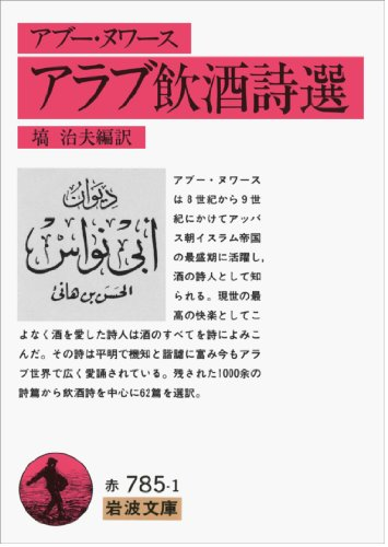 アラブ飲酒詩選 (岩波文庫)