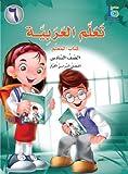 ICO Learn Arabic Teacher Guide: Level 6, Part 1 (Interactive CD-ROM)