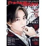 日本映画 navi Vol.92