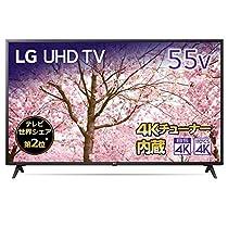 【お買い得】LG 55V型 4Kチューナー内蔵液晶テレビ Alexa搭載/ドル...