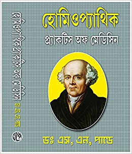 Homeopathic Medicine Books In Bengali Pdf