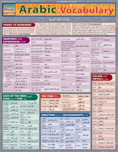 Arabic Vocabulary (Quick Study Academic)