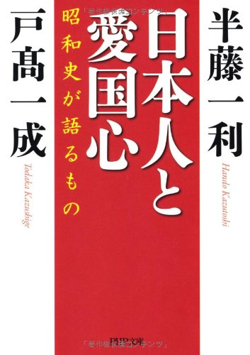 日本人と愛国心 (PHP文庫)