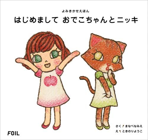 Hello Odeco and Nikki: Illustrations by Yoko Tokinori (Japanese Edition)