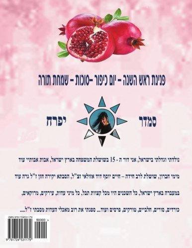 New Year - Yom Kippur Sukot - Simchat Torah: Hebrew (Hebrew Edition) by Smadar Ifrach